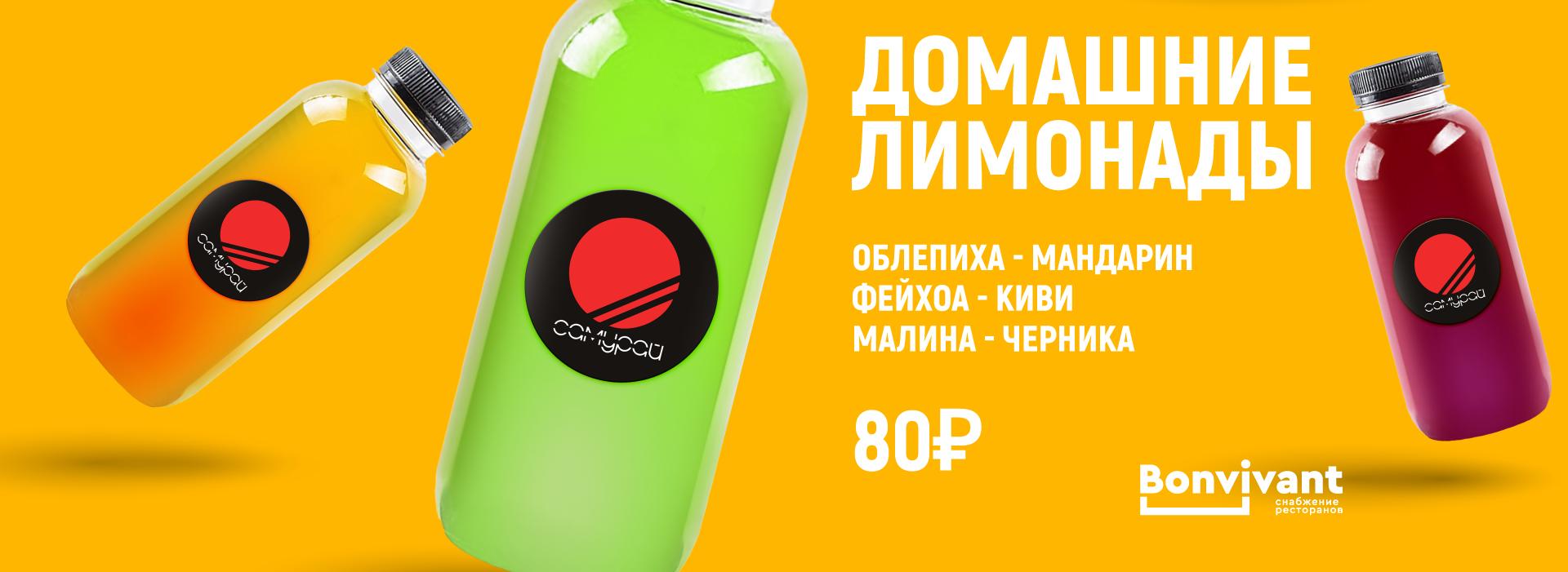 Domashniy_Limonad__Slider