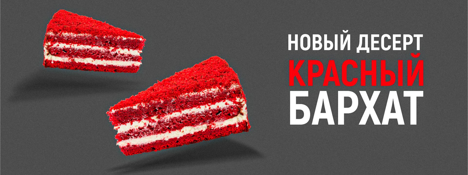 Krasny_barkhat_Slider